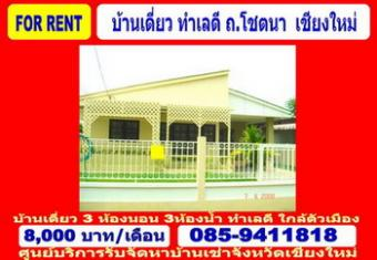 Home ForRent Centre of ChiangMai Chiang Mai
