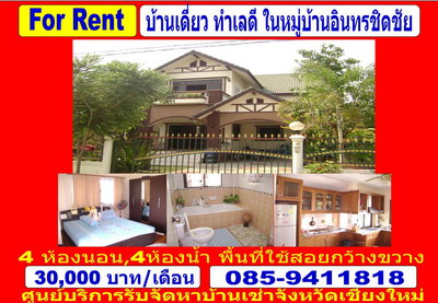 Home ForRent good atmosphere Chiang Mai