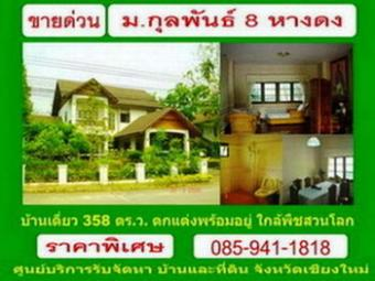 HomeForSale Chiang Mail Thailand Chiang Mai