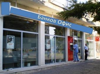 bank office in Burgas, Bulgaria Burgas