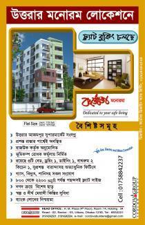 Land,   plot, Housing and Flat Gazipur