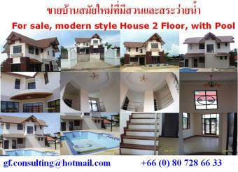`House w/pool for sale Korat` Nakhon Ratchasima